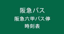 阪急バス阪急六甲バス停時刻表