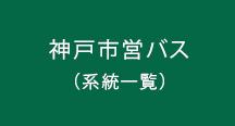 神戸市営バス(系統一覧)