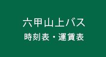 六甲山上バス時刻表・運賃表