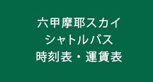 六甲摩耶スカイシャトルバス時刻表・運賃表