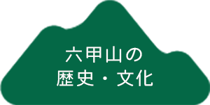 六甲山の歴史・文化
