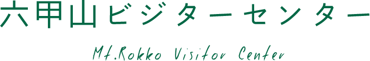 六甲山ビジターセンター Mt.Rokko Visitor Center