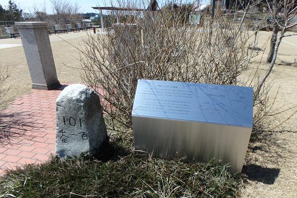 101番館別荘跡の標石(レプリカ)