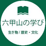 六甲山の学び
