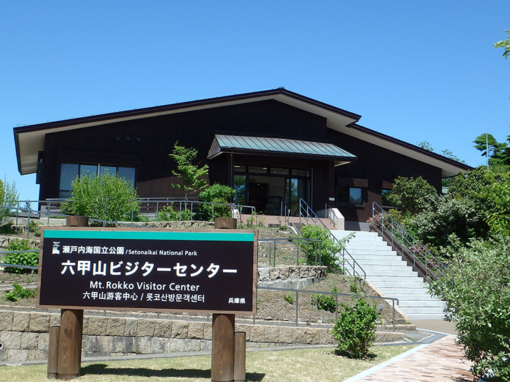 Mt. Rokko Visitor Center
