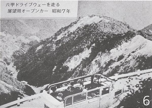 六甲ドライブウェイを走る展望用オープンカー(昭和7年)
