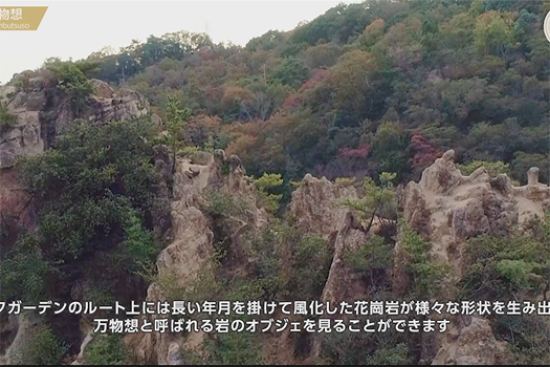 六甲山地區(岩石公園)