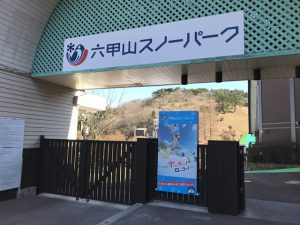 The Rokko Snow Park is open