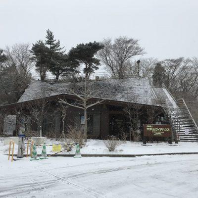 Mt. Rokko Guide House