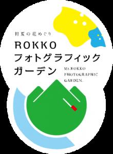 Rokko Photographic Garden