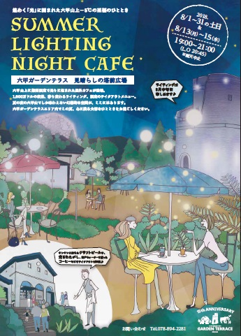 "Rokko Garden Terrance ""Summer Lighting Night Cafe"""