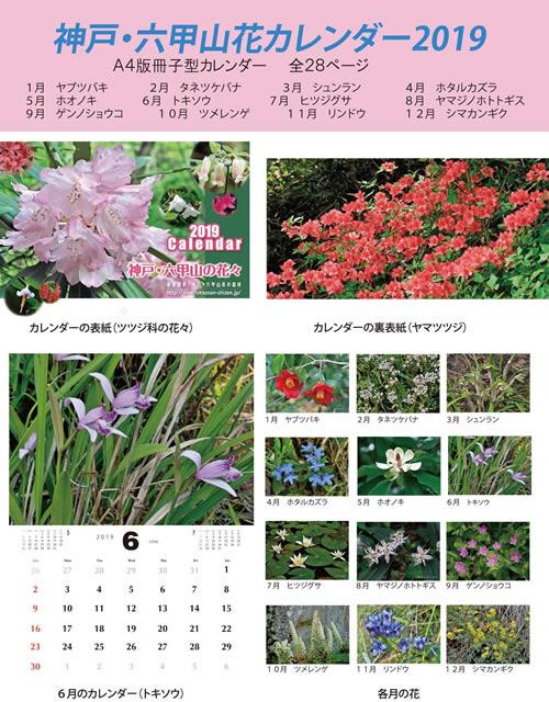 2019 Kobe Rokkosan Flower Calendar