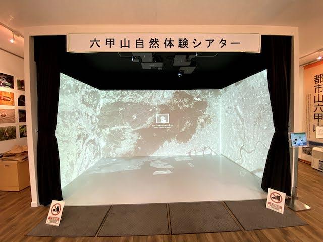 Mt.Rokko Visitor Center Theater